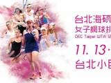 Reso noto, nelle ultime ore, il tabellone del torneo di singolare femminile Taipei 2016. In foto la locandina ufficiale del Wta 125k Series Event dell'isola di Taiwan. (Photo: credits to Photo: https://www.facebook.com/oecopen/)