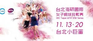 Wta Taipei 2016, ecco il tabellone del torneo di singolare